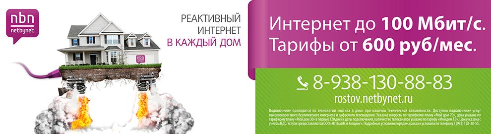 Netbynet (WIFIRE) - интернет, телевидение и телефония для ...